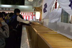 Toss a lucky 5 yen coin, or more, into the wooden box and pray for a wish or dream to come true next year
