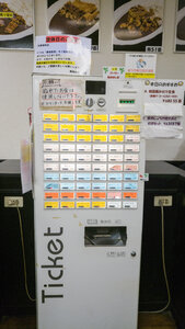 shokudo-ticket-machine.jpeg