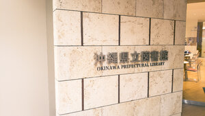 Okinawa Prefectural Library sign