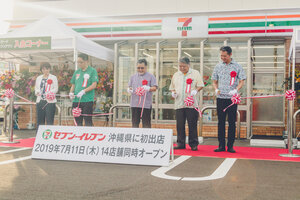 Seven Eleven ribbon cutting