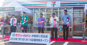 Seven-Eleven Opening At 7 A.M. On 7-11-2019
