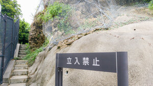 Do not enter the Yamashita-cho Cave 1.