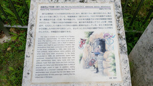 History of the Yamashita-cho Cave 1 in English