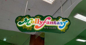 30 Minutes Of Fun For 500 Yen At Molly Fantasy!