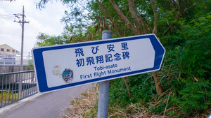 Tobi-asato First Flight Monument sign