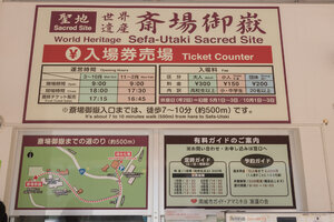 Map to Sefa Utaki, opening hours, and times that groups go through