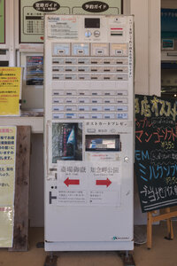 Sefa Utaki ticket machine: Purchase tickets for adults and children