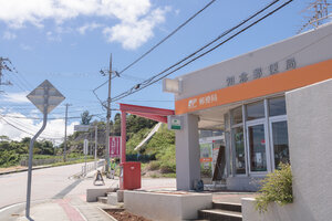 Take the roadway right after the orange JP Post Office building to get to Sefa Utaki