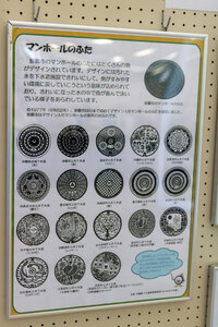 18 different manhole designs for cities around Okinawa with Naha having the first in all of Japan in 1977