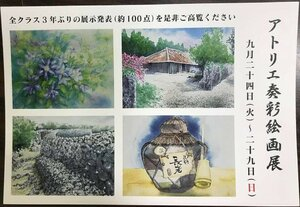 More information on the Naha art exhibition at Ryubo