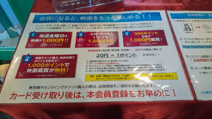 1000 yen movies every Friday at any Star Theaters movie theater!