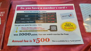500 yen annual fee for a Star Theaters Members Card