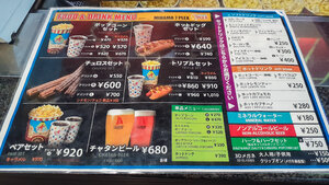 Concessions menu at Mihama 7 Plex and across Star Theaters