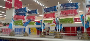 Koi nobori (carp streamers) at Daiso