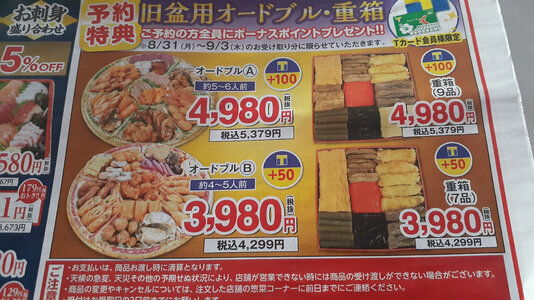 Advertisements for feast meals for Obon