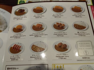 Curry types offered at Coco's Curry