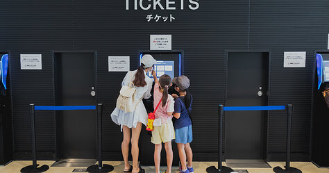 DMM Kariyushi Aquarium — Ticket Machines