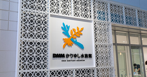 DMM Kariyushi Aquarium — Sign